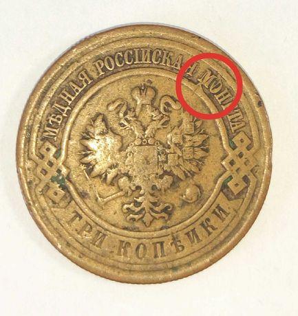 3 копейки 1915 года Империя Россия Монета Редкая с Дефектом букв