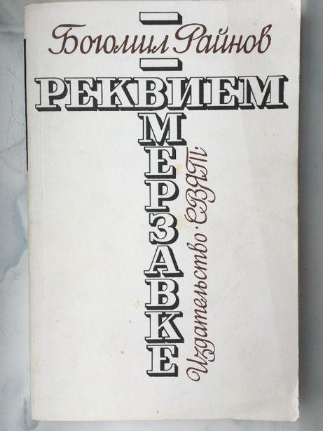 Богомил Райнов - Реквием мерзавке