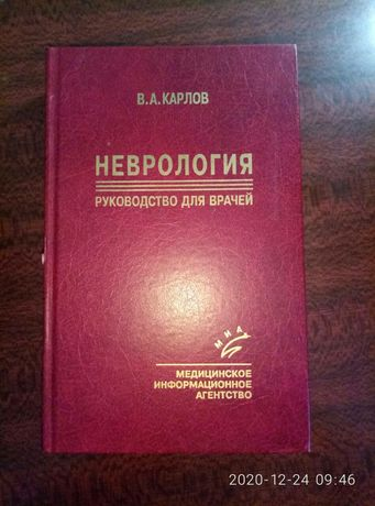 Неврология руководство для врачей В.А.Карпов