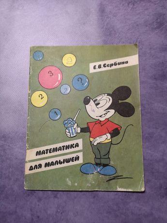 Советские учебники. Сербина. Математика для малышей. 1992