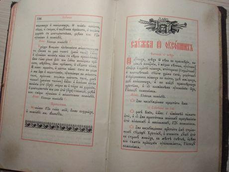 Божественная литургия 1927г