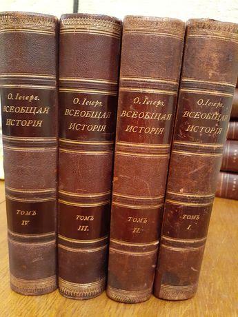 Раритетные книги Всеобщая история 1894год