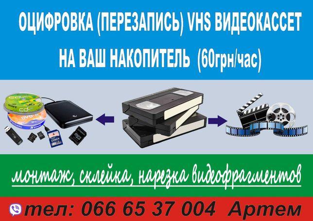Оцифровка (перезапись) видеокассет VHS на ваш накопитель (60грн/час).