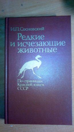 книга - И. П. Сосновский. РЕДКИЕ и ИСЧЕЗАЮЩИЕ животные- 50 р.