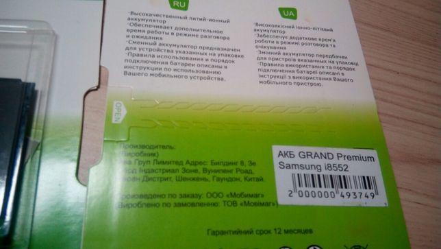 АКБ ПРЕМИУМ Samsung EB585157LU i8552/ i8530/ i8558/ i869/ i8550/ G355