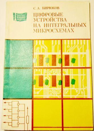 Монографии по цифровым устройствам на интегральных микросхемах.