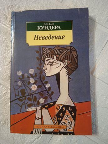 Милан Кундера - Неведение