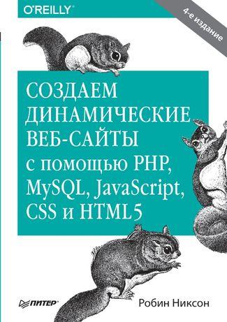 Книга: Создаем динамические веб-сайты с помощью PHP, MySQL, JavaScript
