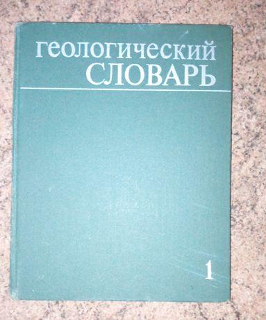 Геологический словарь, том 1, 1978 г.