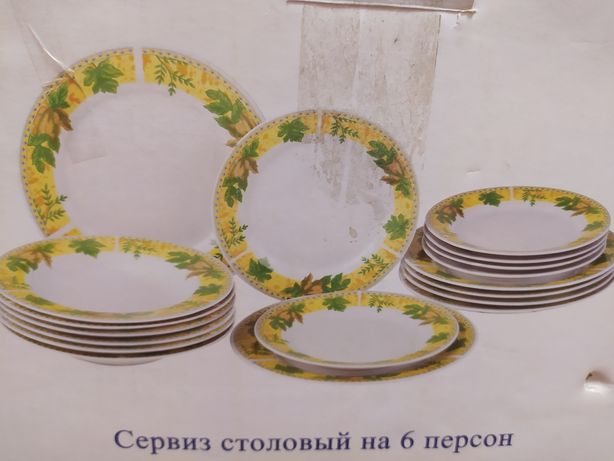 Продам набор тарелок