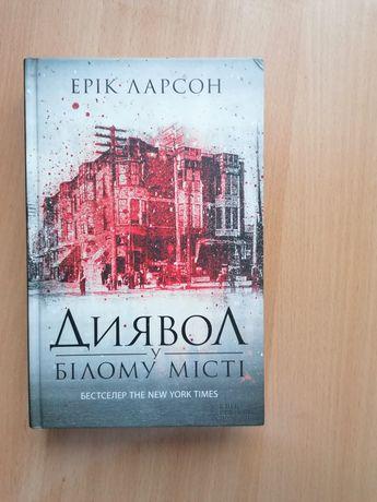 """""""Диявол у білому місті"""" Ерік Ларсон"""