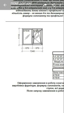 Вікно Нове 2шт. (в. 111см  ш. 134см)
