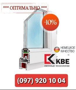 Пластиковые окна Kbe в Одессе