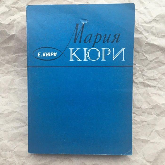 """""""Мария Кюри"""" Ева Кюри Киев - изображение 1"""