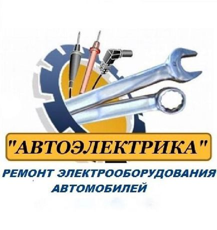 Автоелектрик в Александровке