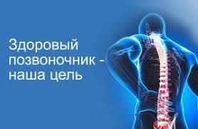 Лечебный массаж при болях и искривлениях позвоночника.