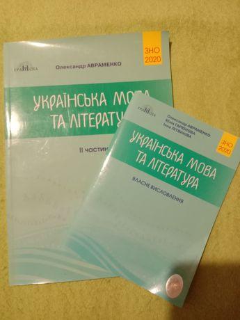 Українська мова та література, ЗНО 2020