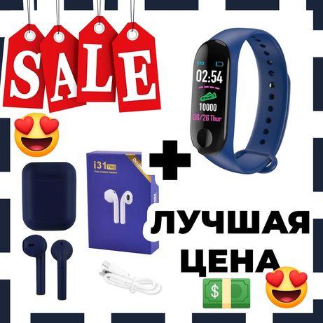 Комплект: bluetooth наушники TWS i31-5.0 + смарт-часы Smart Watch M3