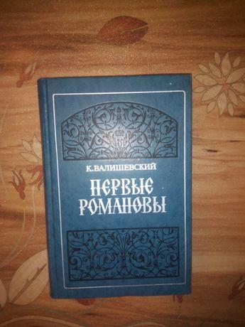 Первые Романовы К.Валишевский
