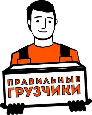 Услуги грузчиков 24/7 дешево ,занос на этаж ,вынос мусора,перезд,