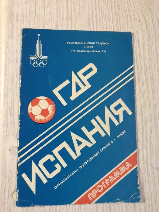 Програмка по футболу Испания Киев - изображение 1