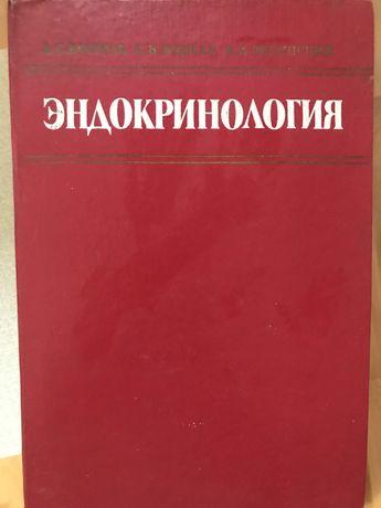 Эндокринология А.С. Ефимов
