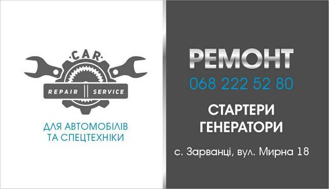 Ремонт стартерів і генераторів