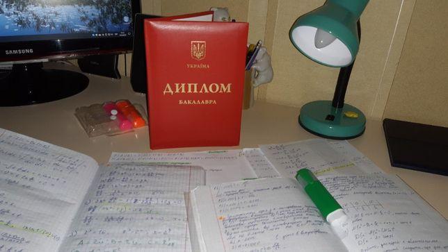 ВИЩА МАТЕМАТИКА. Екзамени онлайн. Вайбер, телеграм