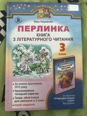 Книга з літературного читання Перлинка 3 клас Науменко