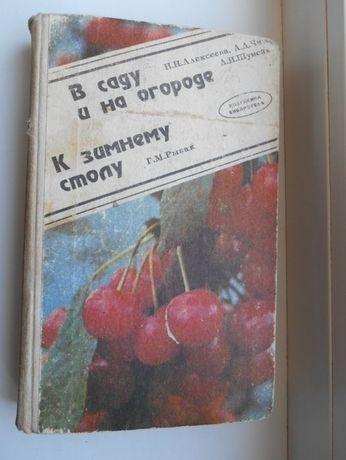 """Книга """"В саду и на огороде. К зимнему столу."""""""