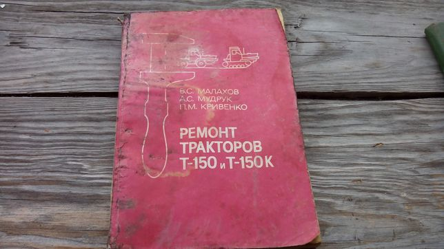 Книга по ремонту тракторов Т - 150