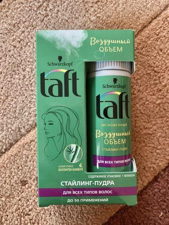Пудра для фиксации объема тафт TAFT