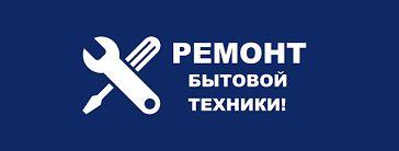СРОЧНЫЙ РЕМОНТ холодильников стиральных машин установка бойлеров