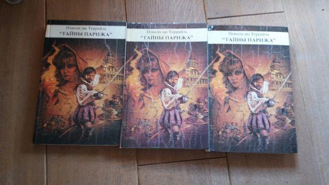 Книги. Тайни Парижа. Понсон дю Террайль