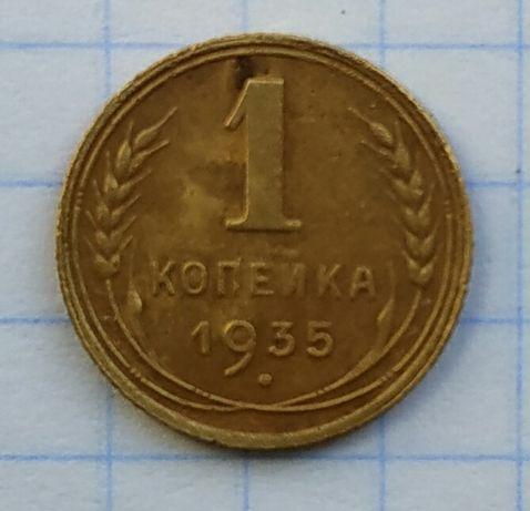 1 копейка 1935г новый герб.шт1.г