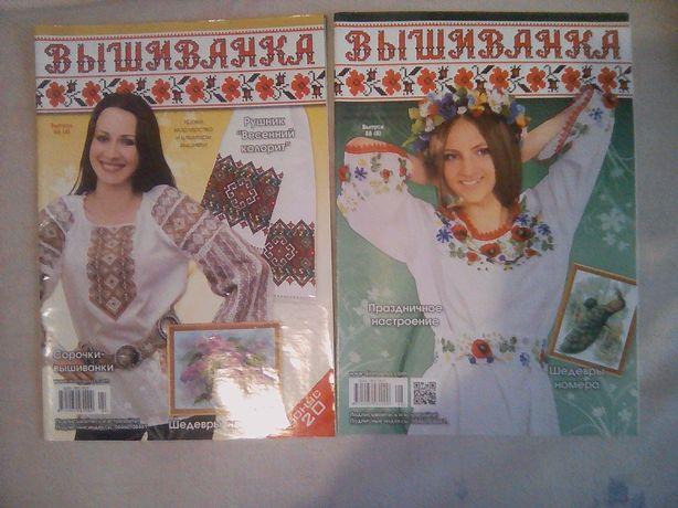 Журналы о вышивке, схемы