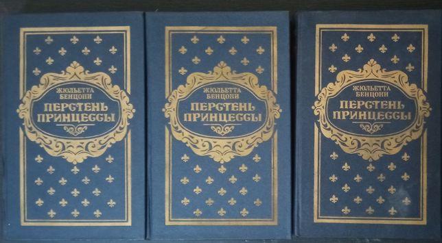 """Бенцони Жюльетта """"Перстень принцессы"""", 6 книг, 3 тома"""