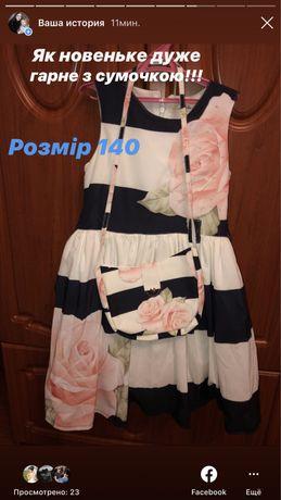 Продам гарні плаття
