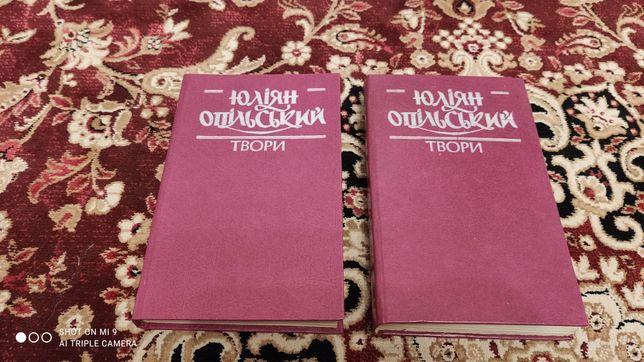Юліан Опільський твори 1 та 2