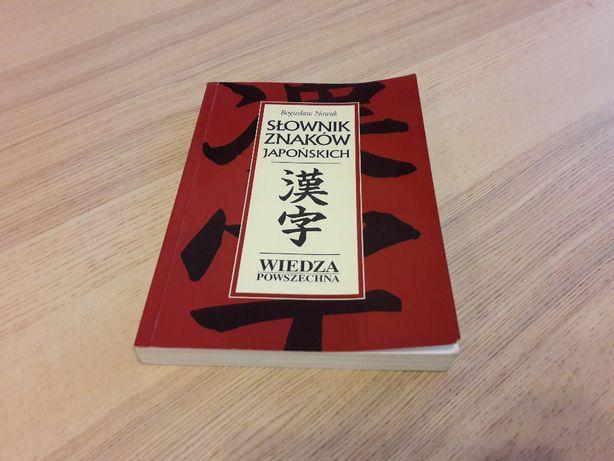 Słownik znaków japońskich - Bogusław Nowak