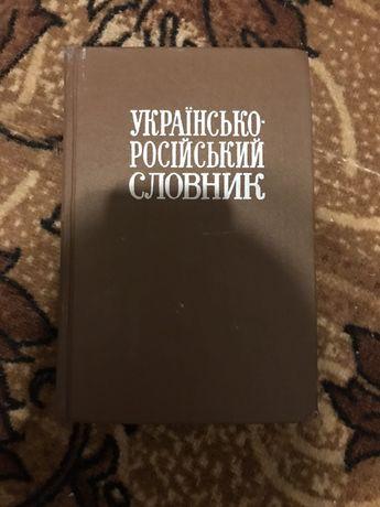 Словарь украинско-русский