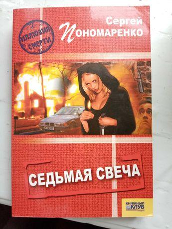 """Сергей Пономаренко""""Седьмая свеча"""""""