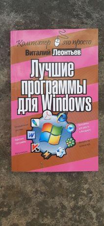 Книга Лучшие программы для Windows