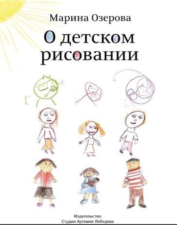 """Книга  М. Озерова """"О детском рисовании """""""