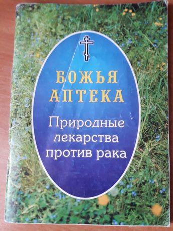 Книга Божья аптека