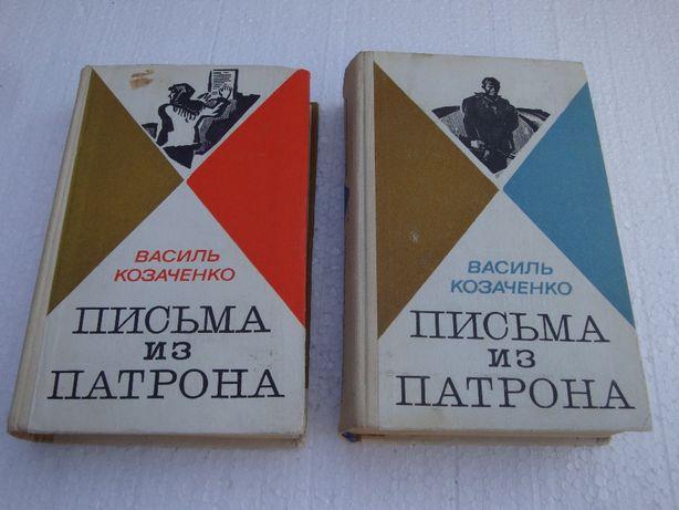 Книги. Письма из патрона. 2 части.
