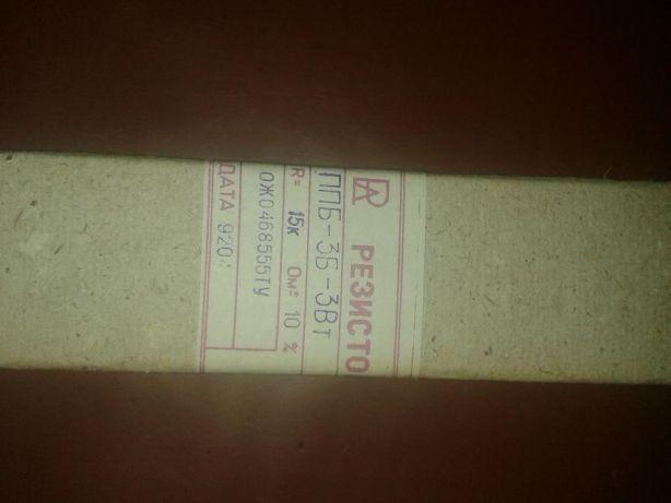 Продам резисторы ППБ-3Вт номинал от 4,7 Ом до 22кОм