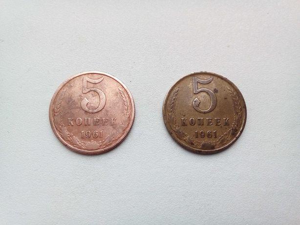 Монеты - Цена за все! - 5 копеек 1961 года СССР - 2 штуки! + бонус