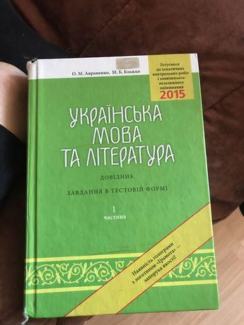 Продам книгу по підготовці до зно 2015 укр мова