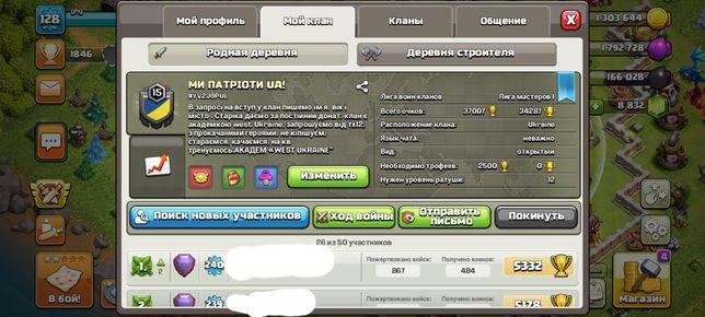 Продається клан clash of clans 15 лвл